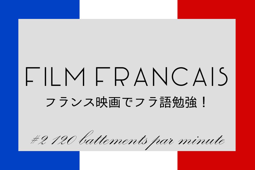 【フランス映画】120 battements par minute – エイズと闘う若者たち