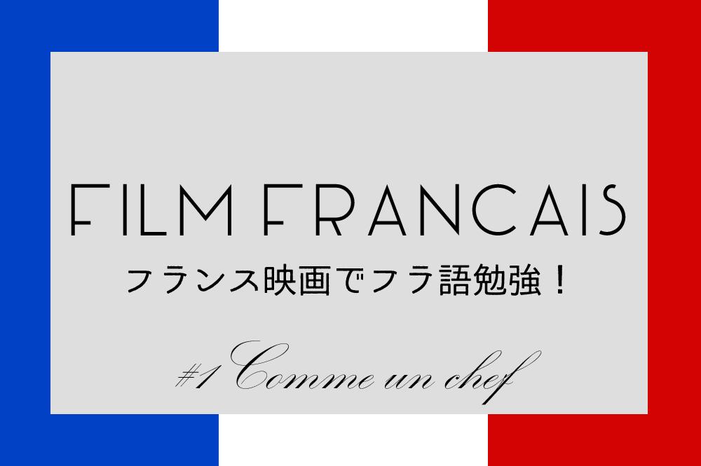 【フランス映画】Comme un chef:シェフ!三ツ星レストランの舞台裏へようこそ
