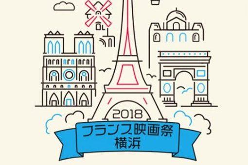 フランス映画祭が横浜で開催!オープニング作品は『セラヴィ!』