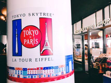 東京スカイツリーとエッフェル塔のコラボ商品が限定発売!